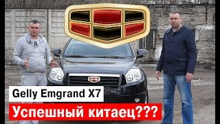 Geely Emgrand x7.  Тест драйв успешного китайца.  Вся правда о китайце.