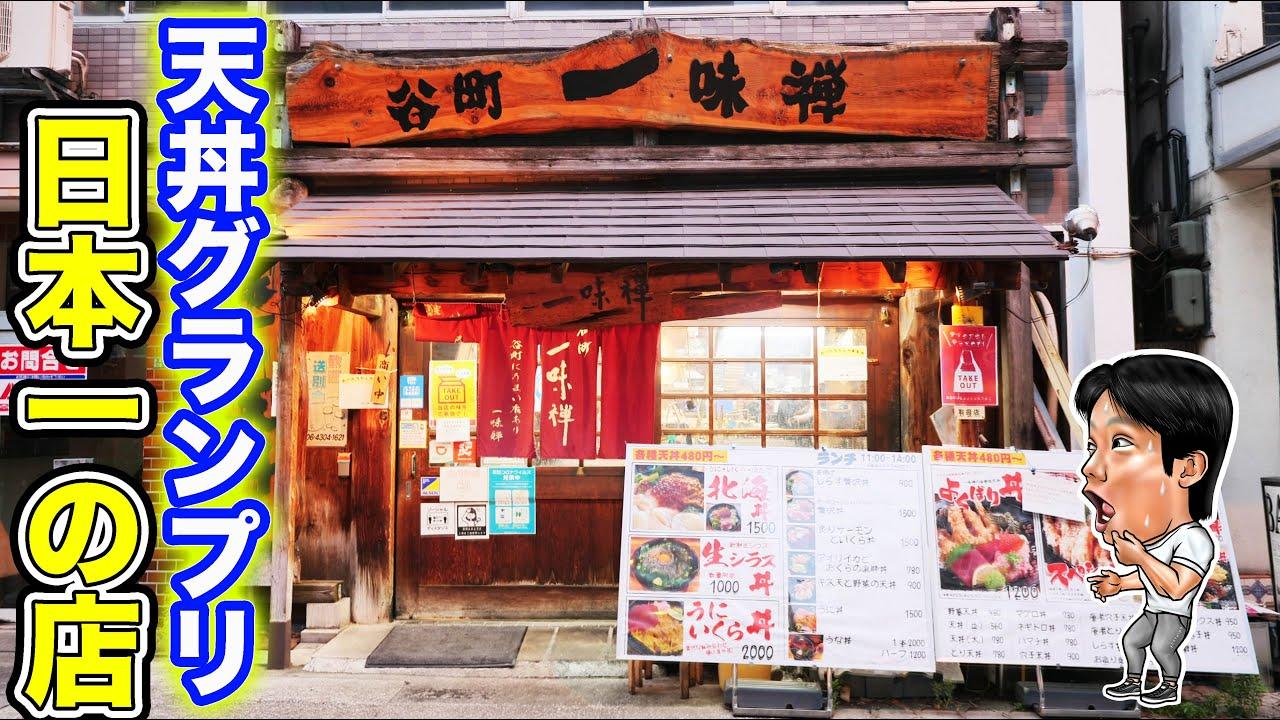 【日本一】天丼グランプリ優勝したお店で大食い!
