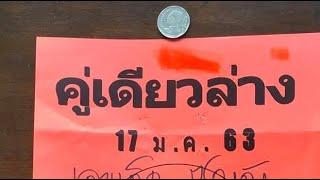 รวม หวยซองดัง เลขเด็ด  งวดนี้!!! (17/01/63) @เลขสองตัวบน แม่นๆงวดนี้ #รวมเซียนหวยดังทุกสำนัก!!!