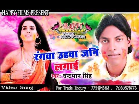 chandrabhan-singh-(2018)-भोजपुरी-का-रंगीन-होली-गीत---रंगवा-उहवा-जन-लगाई---bhojpuri-holi-geet-2018