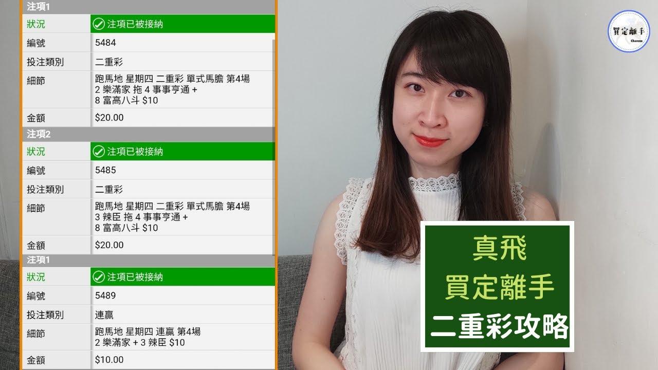 【真飛買定離手】2021年4月8日 谷草第4場 二重彩