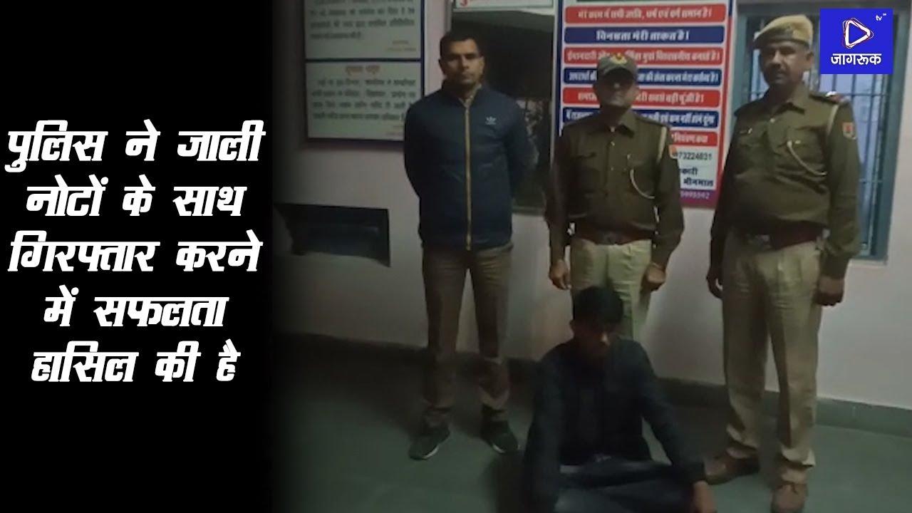 raniwara news : करड़ा पुलिस की कार्यवाही , 9500 रूपये के जाली नोटों के साथ गिरफ्तार