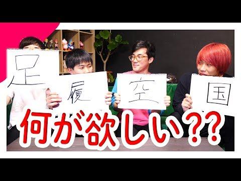 【プレゼント交換】漢字1文字だけで欲しいものを伝えたら買ってきてくれる??