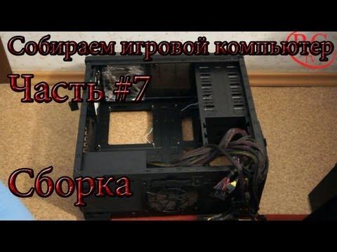 видео: Собираем игровой компьютер! #7 сборка - rcrafttv