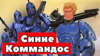 ВСЁ ОБ УЛЬТРА-КОММАНДОС ГВАРДИИ СЕНАТА.