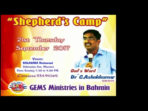 GEMS Ministries Bahrain   Medical Professionals Conference   17.09.2017
