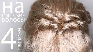 🌿4 Прически на КОРОТКИЕ ВОЛОСЫ на Каждый День 🌿 4 Easy Hairstyles for SHORT Hair 🌿©LOZNITSA