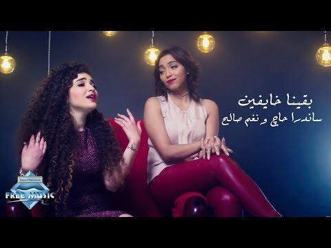 Sandra Haj & Nagham Saleh - Baena Khayfeen | ساندرا حاج و نغم صالح - بقينا خايفين