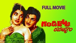 Gandikota Rahasyam Telugu Full Length Movie || N.T.R, Jaya Lalitha, Devika