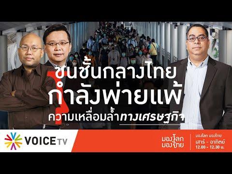 มองโลกมองไทย - คนชั้นกลางไทย กำลังพ่ายแพ้ความเหลื่อมล้ำทางเศรษฐกิจ