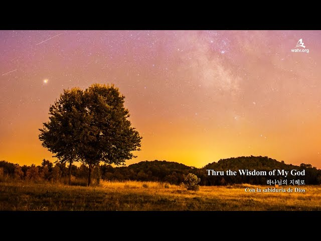 〖NEW SONG〗Thru the Wisdom of My God 하나님의지혜로  ▷ Church of God, 하나님의 교회