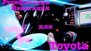 Русифікація, навігація для Toyota. Інструкція по установці.