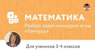 Математика. Разбор задач конкурса-игры «Кенгуру», 3-4 классы