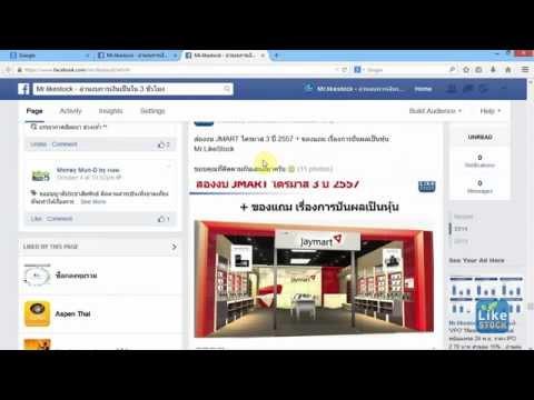ตัวอย่างวิธีการอ่านงบการเงิน JMART 2014Q3 ทีละขั้นตอน - Mr.LikeStock