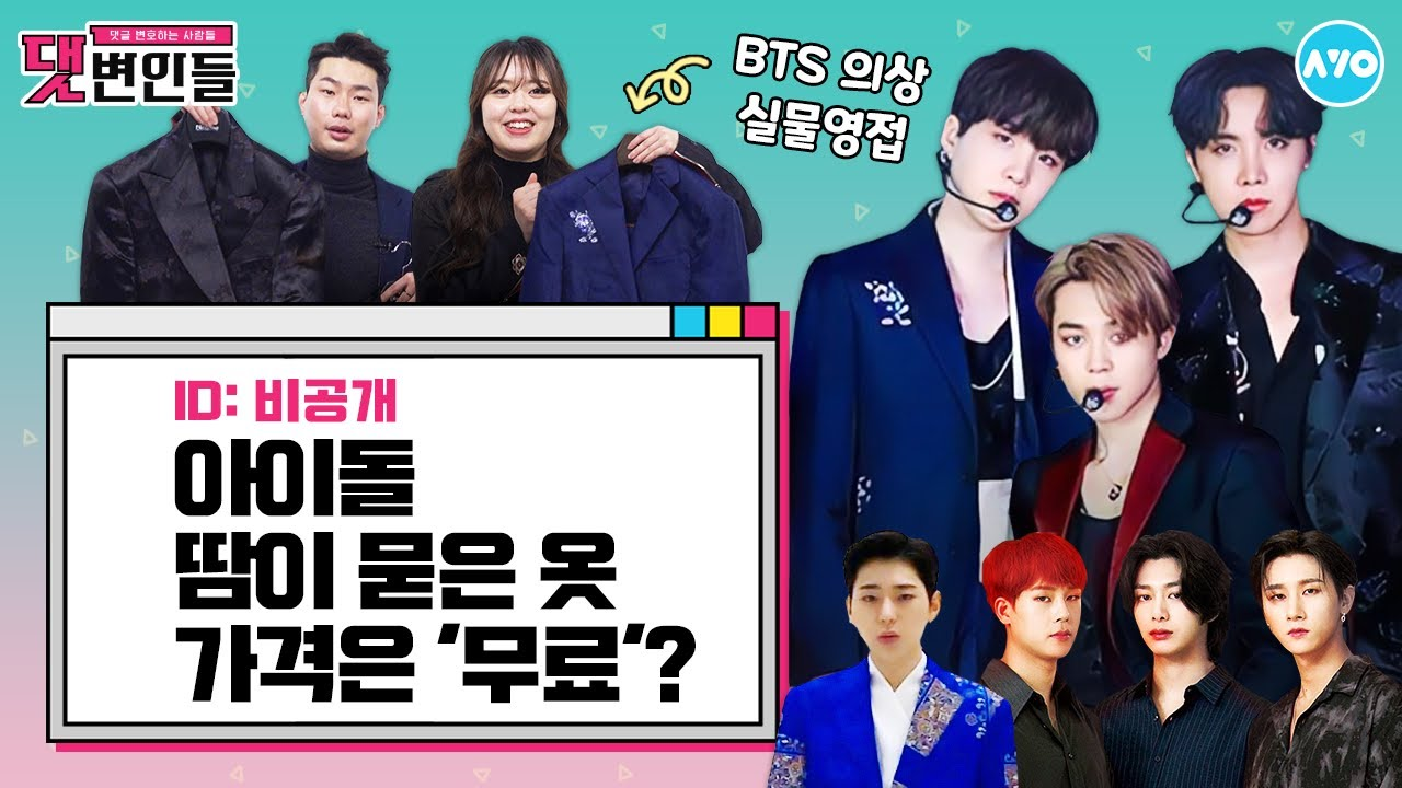 [ENG] BTS 7명인데…슈가·지민·제이홉 의상만 만든 이유는?  댓변인들 AYO 에이요 Reaction