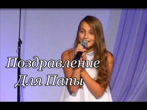 Поздравлениe с днем рождения папе от дочери. Авторское стихотворение и песня.Channel: Songs Of Life
