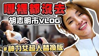 我在越南做什麼? 數位遊民 Vlog #01