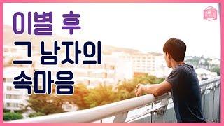 이별 후 그 남자의 속마음 (feat. 너라는 계절) | 이별, 사랑, 에세이