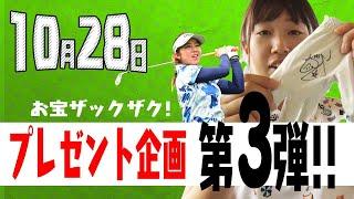 【10/28再アップ】ゴルフ情報ナビ「ゴルネッティ」。マンスリーゲスト・三浦桃香