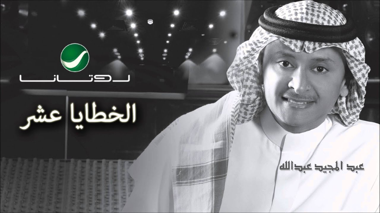 Abdul Majeed Abdullah - El Khataya Aashar / عبدالمجيد عبدالله - الخطايا عشر