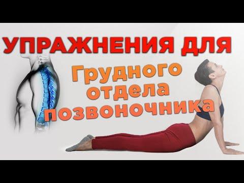 8 эффективных упражнений ЛФК для грудного отдела позвоночника. Лечебная физкультура дома