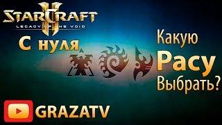 Starcraft 2 с нуля! Выпуск №1 - Какую расу выбрать?