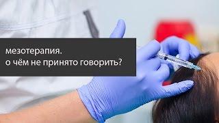 Мезотерапия. О чём не принято говорить?