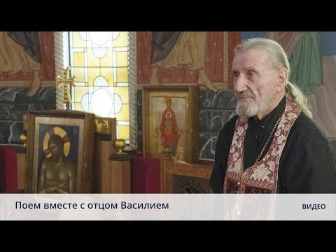 Поем вместе с отцом Василием: Псалом Иоанну Крестителю