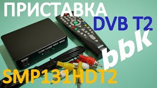 BBK SMP131HDT2 РЕСИВЕР DVB-T2