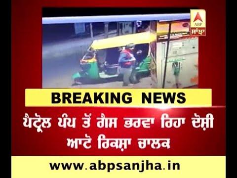 Breaking:- CCTV footage found from Patrol pump in Chandigarh gang rape case