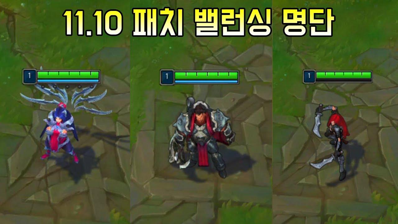 칼챔 특집 11.10 패치 밸런싱 명단