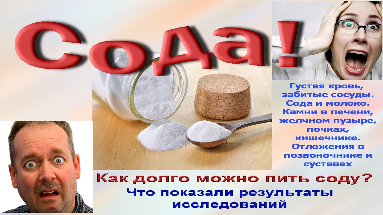 Камни в простате и сода пищевая