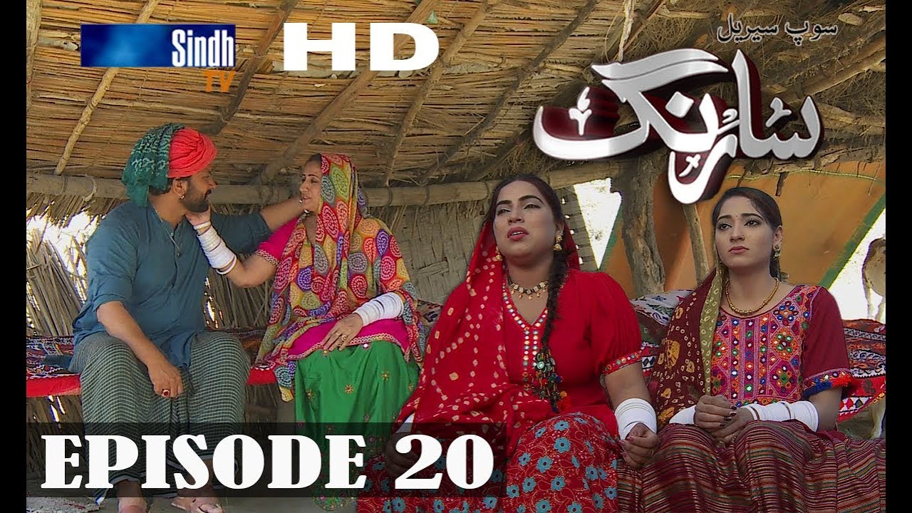 Download Sarang Ep 20 | Sindh TV Soap Serial | HD 1080p |  SindhTVHD Drama
