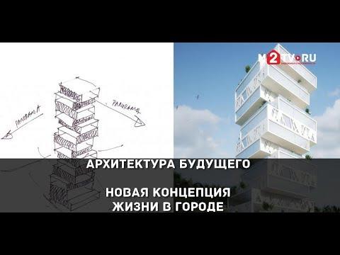 Архитектура будущего. Новая концепция жизни в городе. Оборудование|программное обеспечение|интерфейс