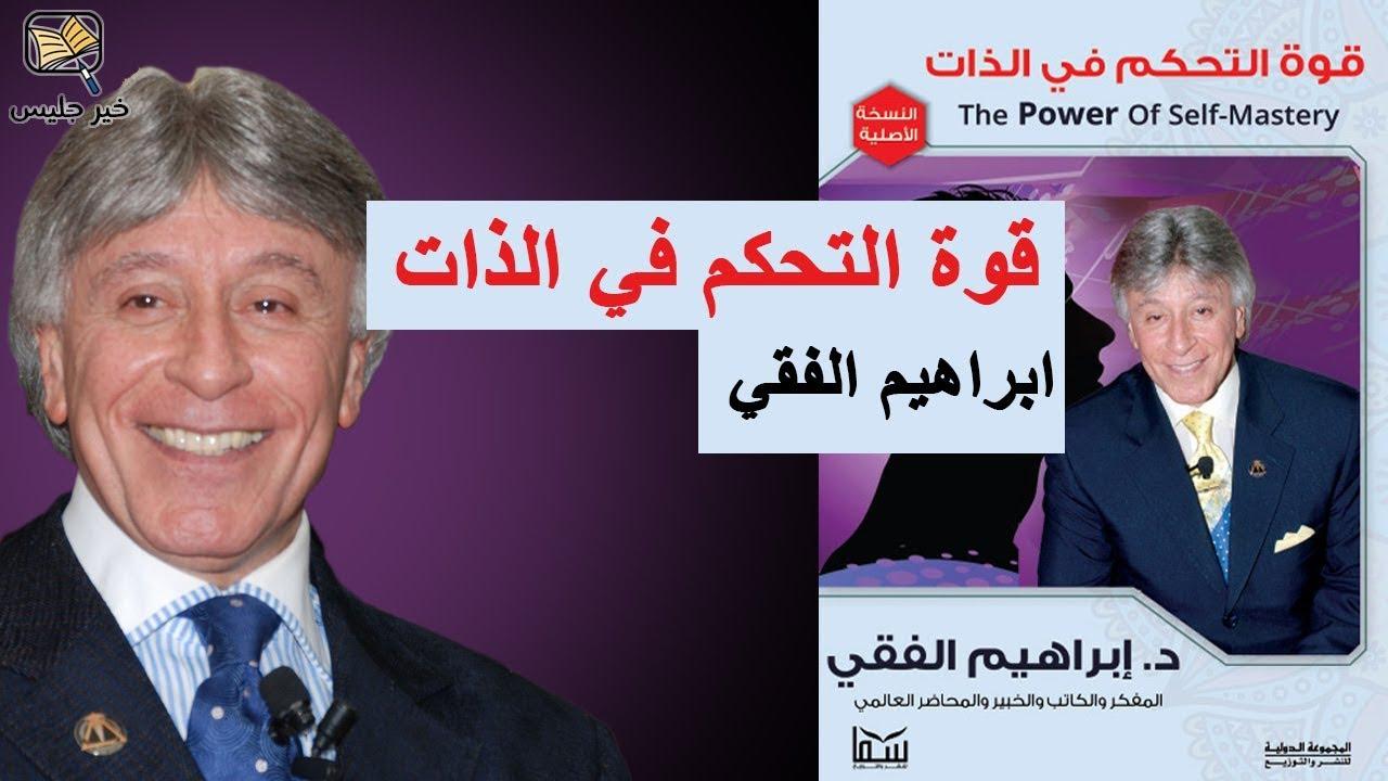 ملخص كتاب قوة التحكم في الذات بقلم الدكتور إبراهيم الفقي
