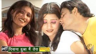 Download Diwana Hua Mein Tera || दिवाना हुआ मैं तेरा || Vijay Verma || Haryanvi  Songs