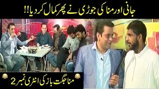 Jani Sajjad Ka Faisalabadion Ke Sath Mazedar Dinner!! | Seeti 41 | 8 Dec 2018 | City 41
