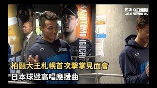 王柏融札幌首次球迷擊掌見面會 火腿球迷高唱應援曲加油