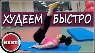 Эффективные упражнения для девушек на похудение в домашних условиях фитнес с близняшками