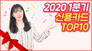 2020 1분기 인기 신용카드 TOP 10