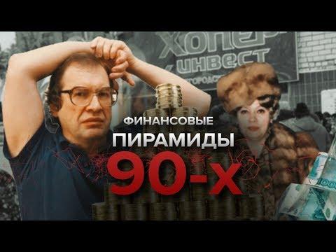 Как финансовые пирамиды обманули и разорили миллионы россиян