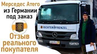грузовик Мерседес из Германии на заказ. Панцер-Авто отзыв