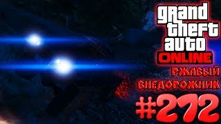 Ржавый внедорожник (Karin Rebel (Rusty)) - Grand Theft Auto Online #272 [The Doomsday Heist]