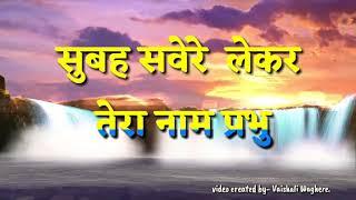 सुबह सवेरे लेकर तेरा नाम प्रभु l Subah sevare lekar tera nam prabhu l Prayer