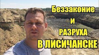 Лисичанск  Беззаконие и разруха