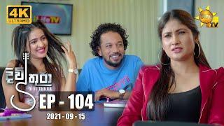 Divithura - දිවිතුරා | Episode 104 | 2021-09-15 Thumbnail