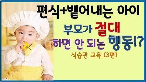 [육아]편식하는 아이, 뱉어내는 아이, 입에 물고있는 아이 어떻게 해야할까?  l민주선생님l