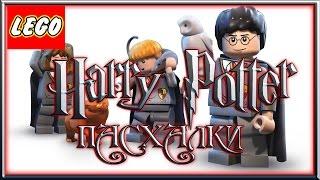 Пасхалки в игре Lego Harry Potter [ Easter Eggs ]