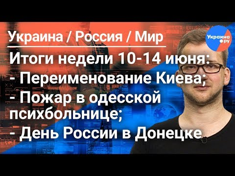 Топ-новости с Романом Гнатюком на Ukraina.ru #11: переименование Киева, День России в Донецке