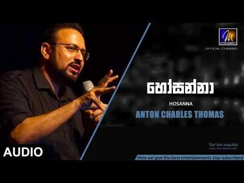 Hosanna - Anton Charles Thomas| Official Audio | MEntertainments